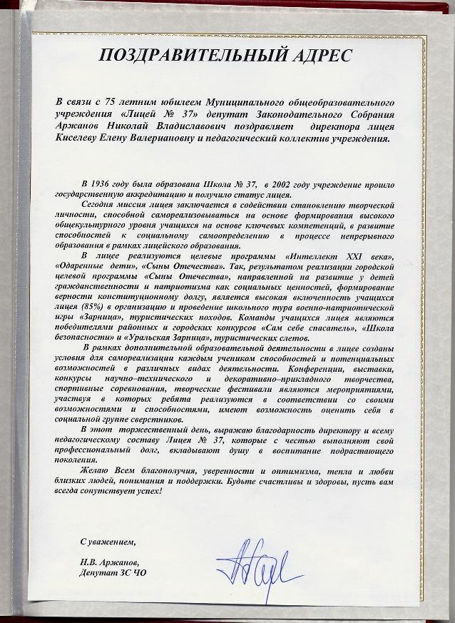 Поздравление депутатов с юбилеем законодательного собрания